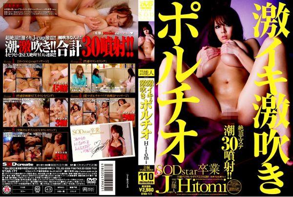 Hitomi Tanaka 田中瞳 STAR-177